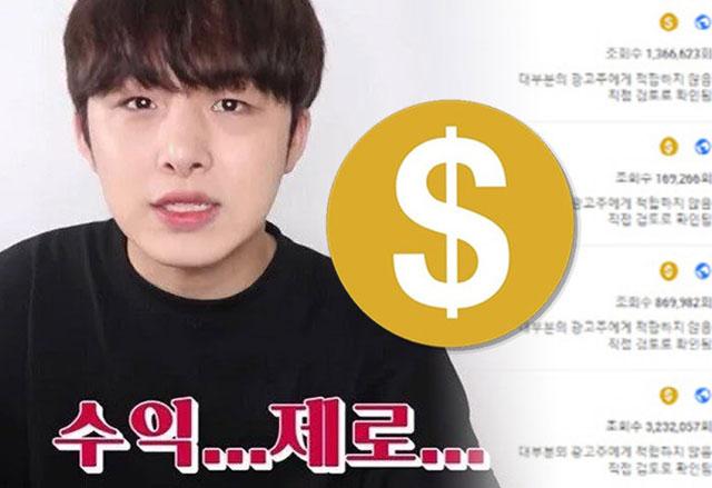 구독자가 100만명에 달했던 유튜버 이환씨가 '노란 딱지(사진의 원형 달러 표시)'를 받아서 계정을 폐쇄한다고 선언하는 모습. /유튜브 캡처