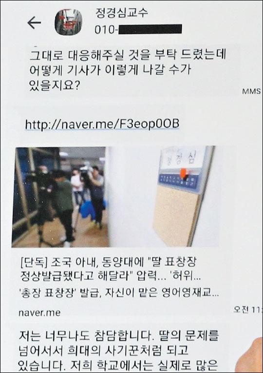 한국당 김도읍 의원이 공개한 조국 후보자 아내가 최성해 동양대 총장에게 보낸 문자메시지 내용.