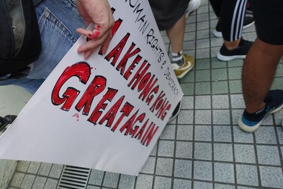 8일 오후 홍콩의 홍콩섬에 있는 홍콩 주재 미국 총영사관 근처에서 미국 의회에 '홍콩 인권과 민주주의 법안' 통과를 촉구하는 시위가 열렸다. 한 시민이 도널드 트럼프 미 대통령의 대선 캠페인 구호인 'Make America Great Again(미국을 다시 위대하게)'을 패러디한 'Make Hong Kong Great Again(홍콩을 다시 위대하게)' 문구가 적힌 종이를 들고 있다. /홍콩=김남희 특파원