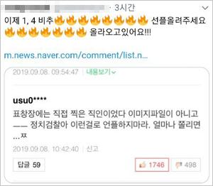 친여 네티즌들이 트위터에 퍼 나른 댓글 추천 지시글. 조국 법무부 장관 후보자를 옹호하는 댓글이 상단에 노출되도록 추천을 누르자고 독려한다.