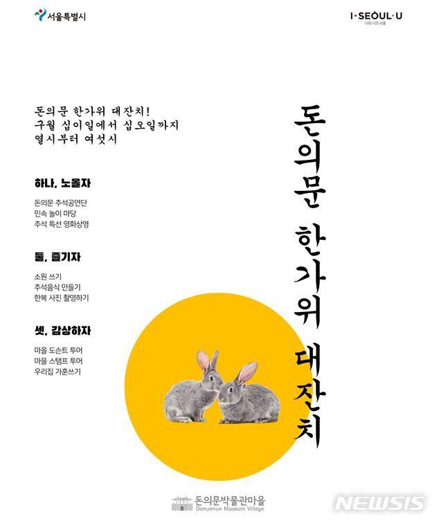 '돈의문 한가위 대잔치' 포스터