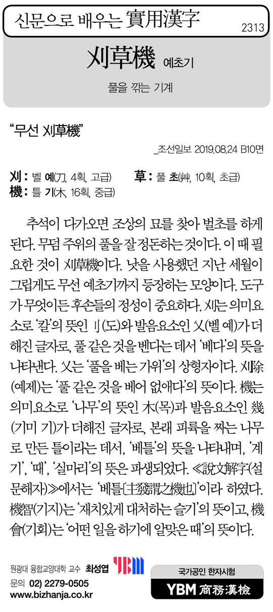 [신문으로 배우는 실용한자] 예초기(刈草機)