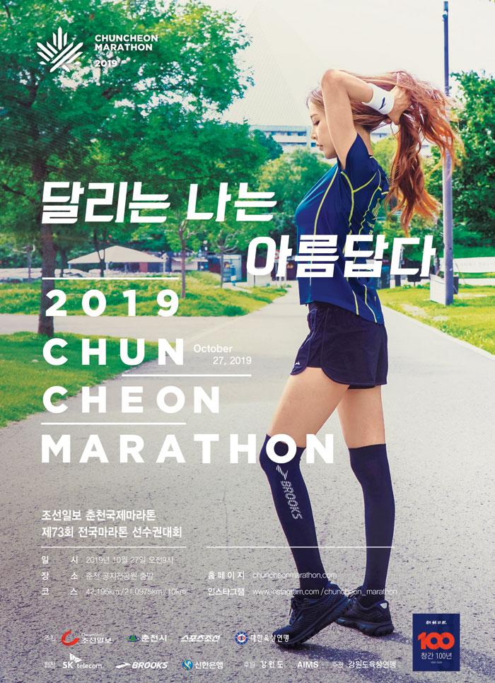 2019 조선일보 춘천마라톤 공식 포스터