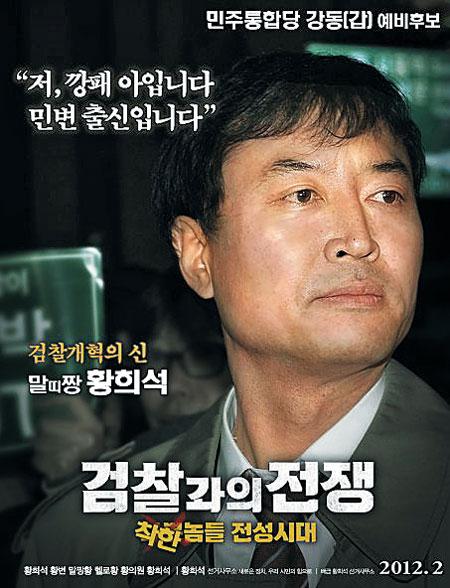 2012년 총선을 앞두고 민주통합당 강동갑 예비후보로 나섰던 황희석 인권국장의 선거 포스터.