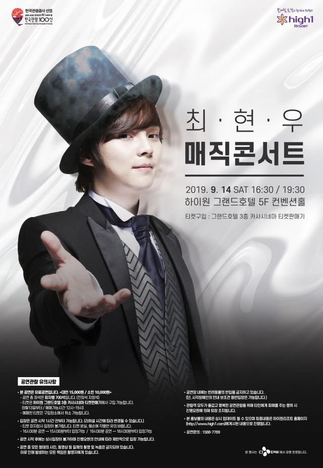 최현우매직콘서트 포스터