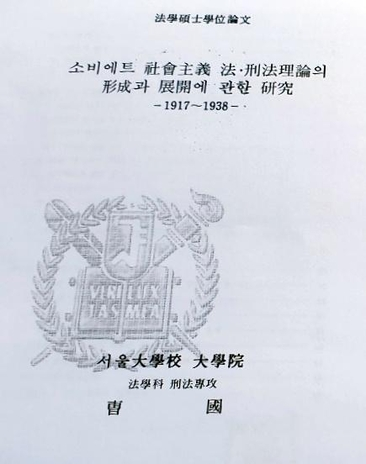 조국 법무부 장관의 석사 논문인 '소비에트 사회주의 법·형법 이론의 형성과 전개에 관한 연구'. /박소정 기자