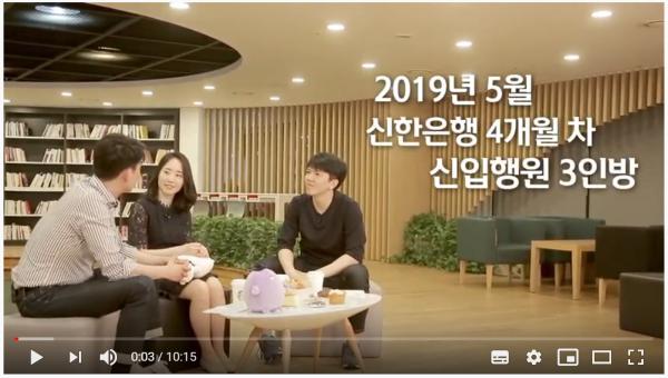 신한은행 유튜브 콘텐츠 '신한인 TMI'. /유튜브 캡처