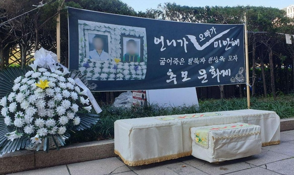13일 오전 분향소 앞에서는 관악구에서 아사한 탈북민 모자의 추모를 위한 문화제가 열렸다. /최상현 기자
