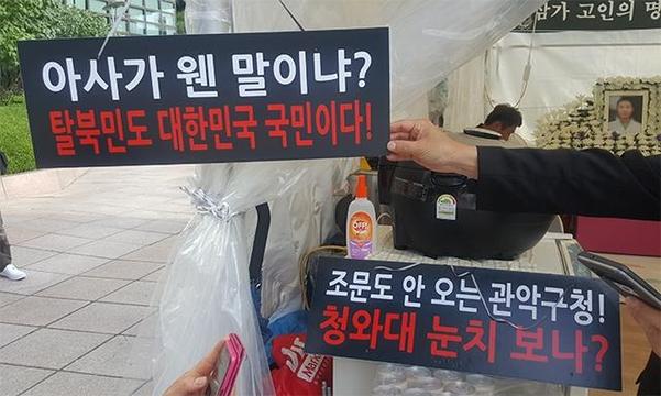 분향소에 '탈북민도 대한민국 국민이다!' 등과 같은 정부·지자체에 항의하는 손팻말이 걸려있다. /우연수 인턴기자