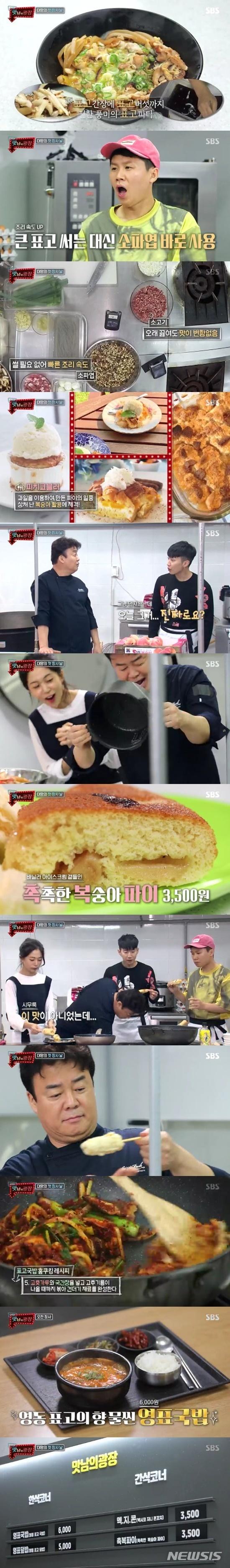 SBS TV 예능 프로그램 '맛남의 광장'