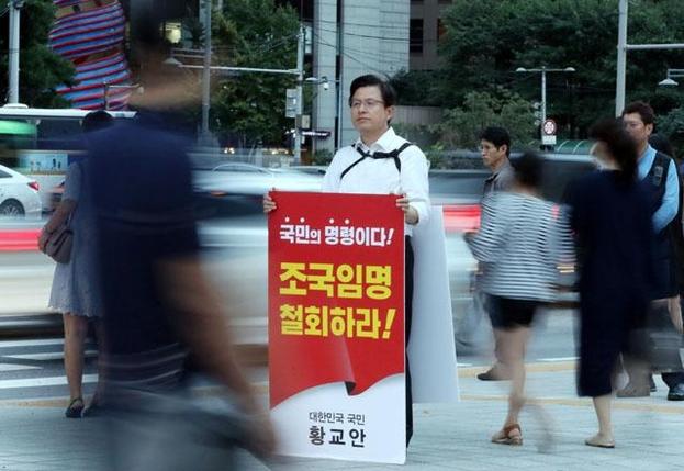 황교안 자유한국당 대표가 지난 11일 오후 서울 종로구 광화문 광장 앞 세종대로 사거리에서 조국 법무부 장관 임명 철회 촉구 1인시위를 하고 있다. /뉴시스