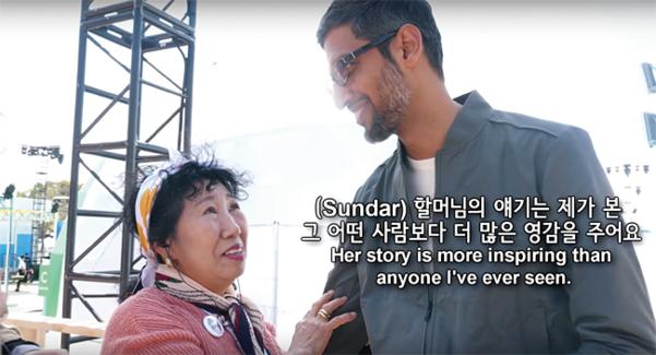 지난 5월 순다르 피차이 구글 CEO가 유튜버 박막례씨와 만나서 인사를 나누고 있다. /유튜브 캡처