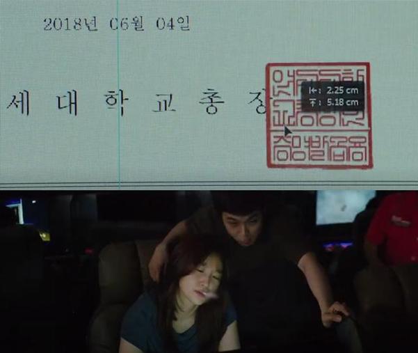 영화 '기생충'에서 주인공 남매가 PC방에서 명문대 졸업장을 위조하고 있는 모습. /영화 기생충 캡처