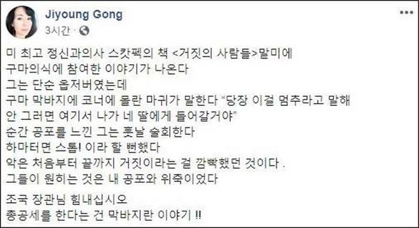 소설가 공지영씨가 18일 자신의 페이스북에 게시한 조국 법무장관 응원글. /공지영 페이스북 캡처