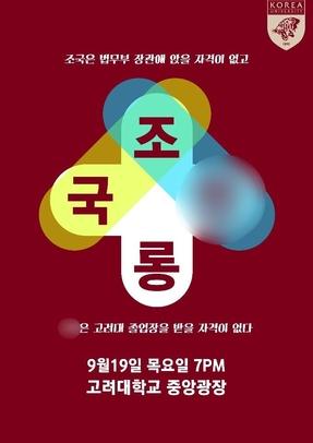 18일 고려대 온라인 커뮤니티 '고파스'에 올라온 4차 집회 포스터. /고파스 캡처