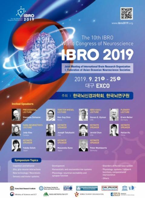 IBRO 2019 포스터.