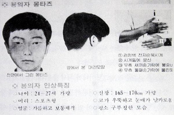1988년 화성연쇄살인사건 7차 사건 당시 경찰이 배포한 용의자 몽타주 수배전단. /연합뉴스