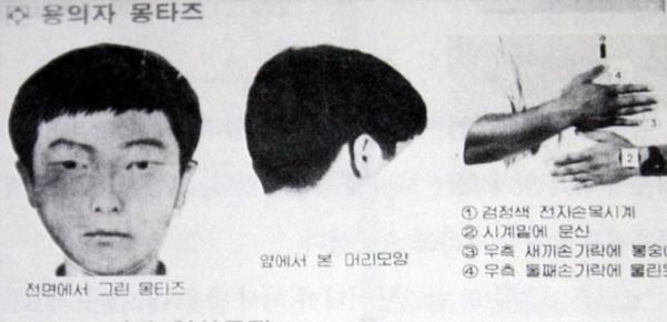 화성연쇄살인사건 7차 사건 당시 용의자 몽타주 수배 전단. /연합뉴스