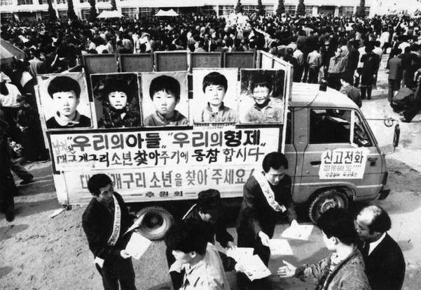 '개구리 소년 사건' 발생 이듬해인 1992년 3월 22일 열린 개구리 소년 찾기 캠페인의 모습. /연합뉴스