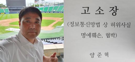양준혁과 그가 인스타그램에 올린 고소장./양준혁 인스타그램 캡쳐