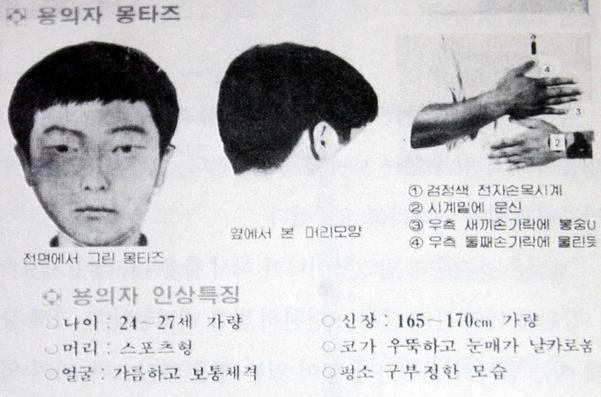7차 사건 당시 용의자 몽타주 수배전단. /연합뉴스