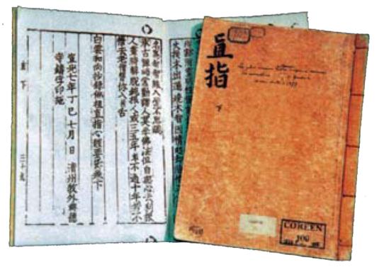 1377년 청주 흥덕사에서 간행된 세계에서 가장 오래된 금속활자본 직지심체요절.