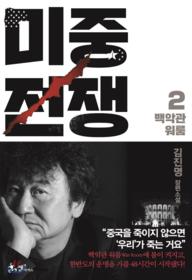어떤 탐사보도나 보고서에도 나온 적 없는 김진명만의 예리한 동북아 정세 분석 소설 '미중전쟁'. /사진=김지호 기자