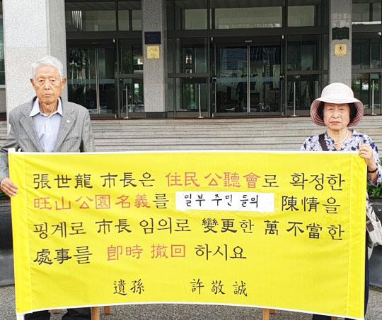 독립운동가 허위 선생의 손자인 허경성(왼쪽)씨와 아내 이창숙씨가 지난 20일 경북 구미시청 앞에서 허위 선생을 기리는 시설의 명칭을 일방적으로 변경하지 말라며 장세용 구미시장을 상대로 시위를 하고 있다.