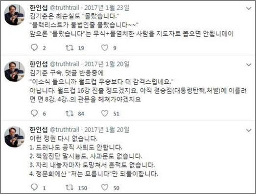 /한인섭 형사정책연구원장 트위터 캡처