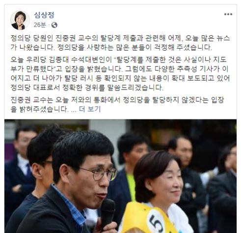 심상정 정의당 대표가 24일 진중권 동양대 교수가 정의당 탈당 의사를 철회했다고 페이스북을 통해 밝혔다./페이스북 캡처