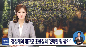 29일 MBC 뉴스가 전날 친여권 집회에 200만명이 참가했다는 주최 측 주장을 보도하고 있다.