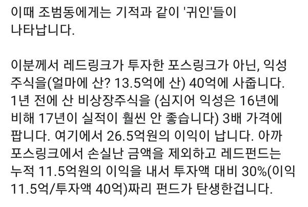 김경율 전 참여연대 집행위원장이 지난 9월 26일 페이스북에 남긴 글 / 김 전 위원장 페이스북 캡처