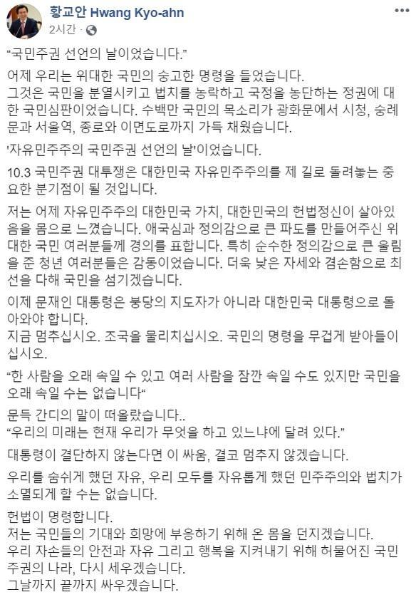 한국당 황교안 대표 페이스북 글 캡쳐