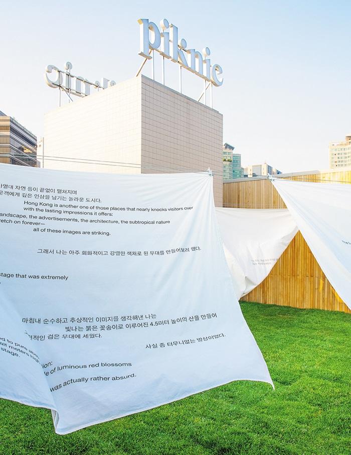 서울 남창동 복합문화공간 '피크닉'에서 27일까지 열리는 페터 팝스트의 전시 작품 중 옥상에서 만날 수 있는 'Green'과 'Laundry'. 옥상에선 파란 하늘과 남산, 회현동 풍경이 보인다.