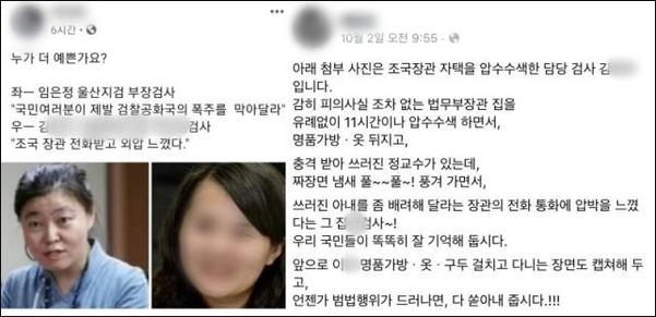 소셜미디어에 올라온 김모 검사에 대한 신상털이, 외모 비하 글들. /페이스북 캡처