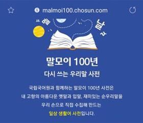'말모이 100년, 다시 쓰는 우리말 사전' 홈페이지(malmoi100.chosun.com)의 첫 화면. PC와 휴대폰으로 모두 어휘를 입력할 수 있다.