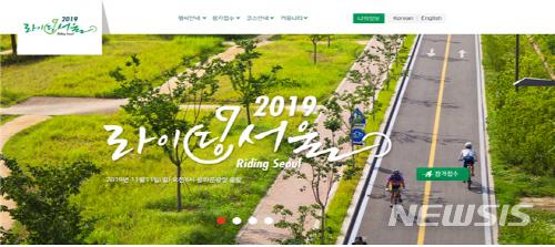 첨부용 / 자전거 축제 라이딩서울 포스터
