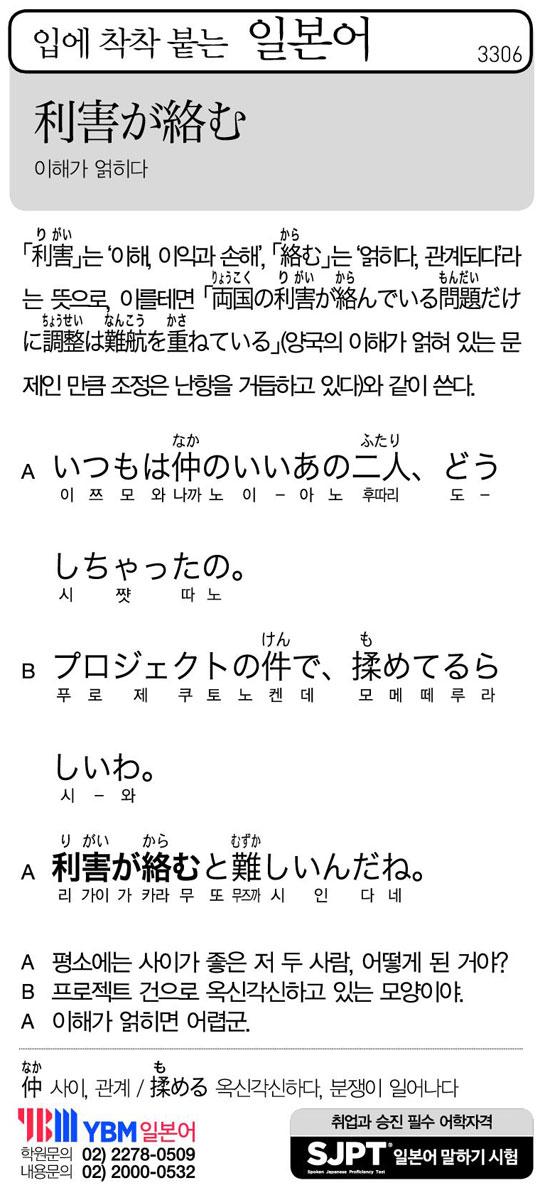 [입에 착착 붙는 일본어] 이해가 얽히다