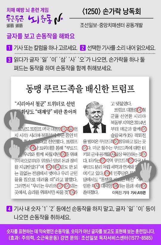 [두근두근 뇌 운동] [1250] 손가락 낭독회