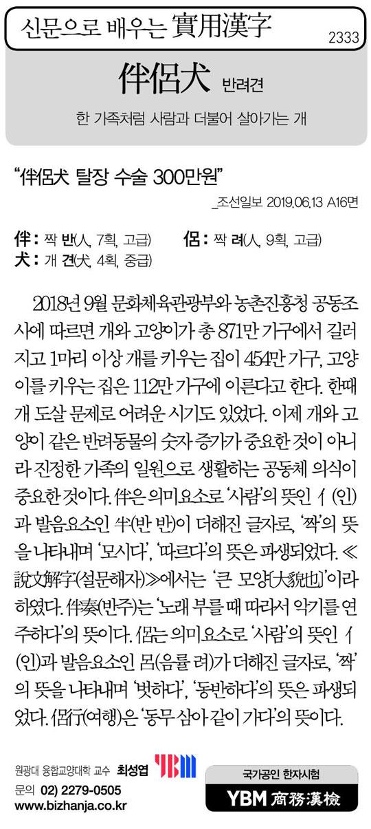 [신문으로 배우는 실용한자] 반려견(伴侶犬)