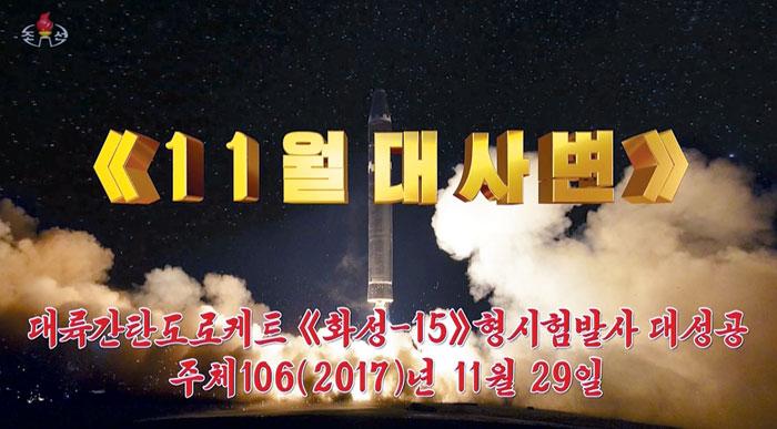 북한 조선중앙 TV가 9일 새로 공개한 기록영화 '자력으로 승리 떨쳐온 빛나는 역사'에서 '11월 대사변'이란 자막과 함께 북한 대륙간탄도미사일(ICBM) 시험 발사 장면이 나오고 있다.
