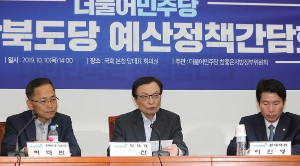 더불어민주당 이해찬(가운데) 대표가 10일 오후 국회에서 열린 경상북도당 예산정책간담회에서 발언하고 있다/연합뉴스