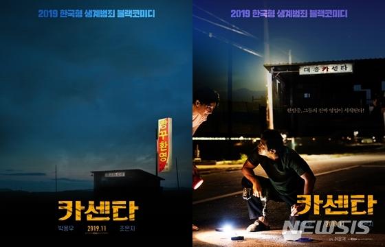 영화 '카센타', 포스터 2종 공개