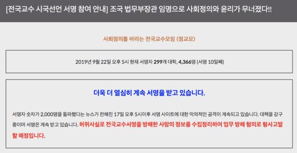 시국선언 서명을 접수하는 사이트에 써있는 '계속 서명을 받고 있다'는 공지. /정교모 웹사이트 캡처