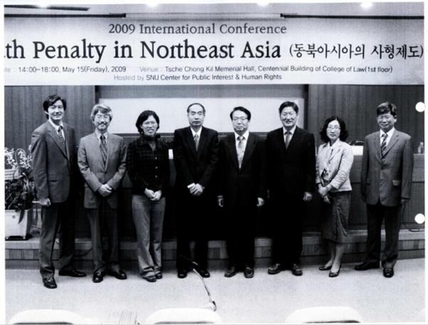 2009년 5월 15일 서울대학교 공익인권법센터에서 주최한 '동북아시아의 사형제도' 학술대회에서 당시 서울대 법대 교수였던 조국 법무장관(맨 왼쪽)이 기념사진 촬영을 하고 있다./자유한국당 유한홍 의원실 제공
