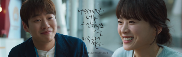 드라마 '멜로가 체질'에서 좋은 호흡을 보여준 안재홍과 천우희. 원래 제목은 '긍정이 체질'이었다고.