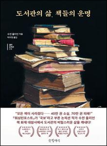 '도서관의 삶, 책들의 운명'