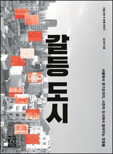'갈등 도시'