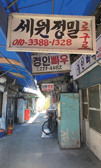 개발 바람이 거센 서울 을지로 일대의 간판.