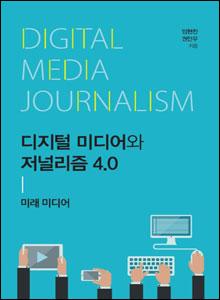 '디지털 미디어와 저널리즘 4.0'
